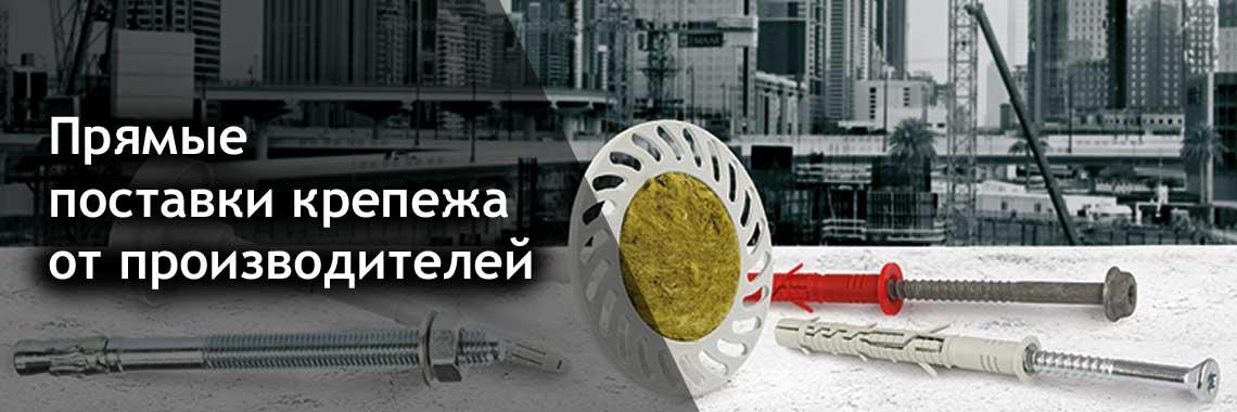 Прямые поставки крепежных изделий от производителей