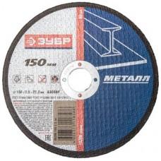 Круг отрезной абразивный ЗУБР по металлу, 150х1,2х22,2мм 36200-150-1,2