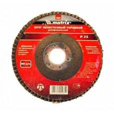 Круг лепестковый торцевой 125х22 мм Р25 MATRIX 74041