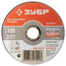 Круг отрезной абразивный ЗУБР по нержавеющей стали,125х1,6х22,2мм 36202-125-1,6