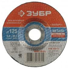 Круг шлифовальный абразивный ЗУБР по металлу,115х6х22,2мм 36204-115-6,0